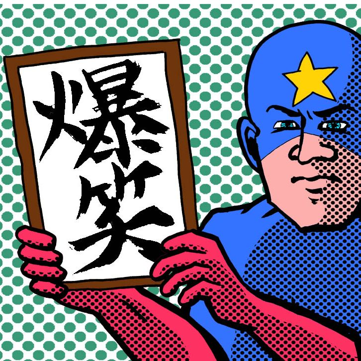 4月の大喜利・お題発表~