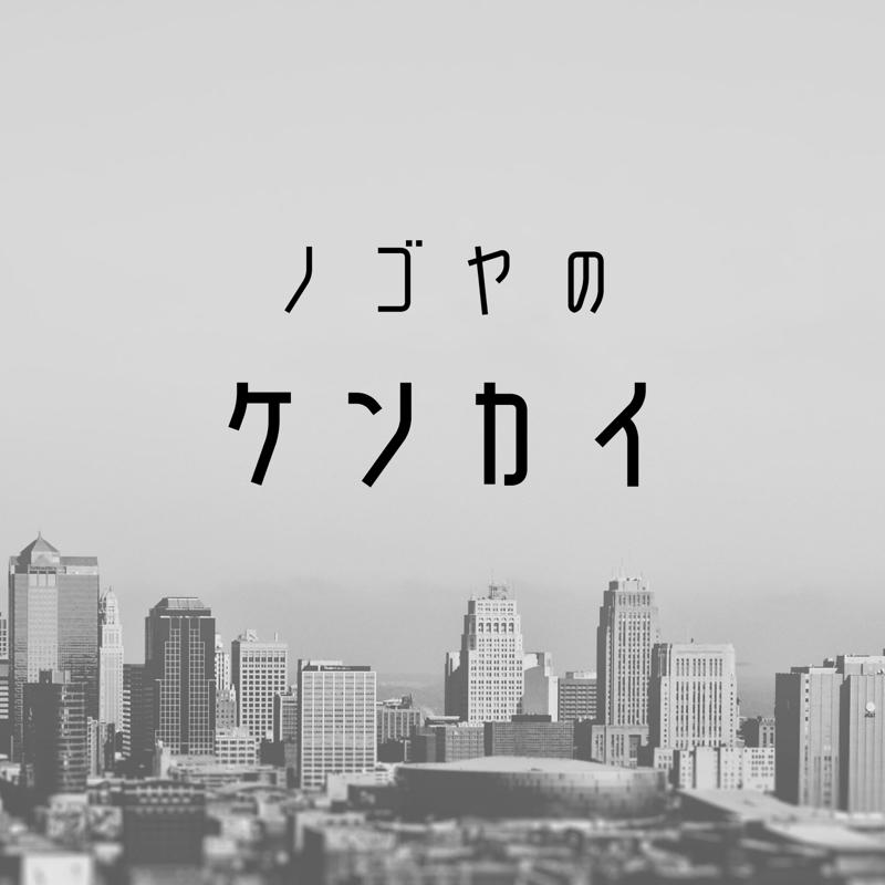 45-【コメンタリー】歌の呪い