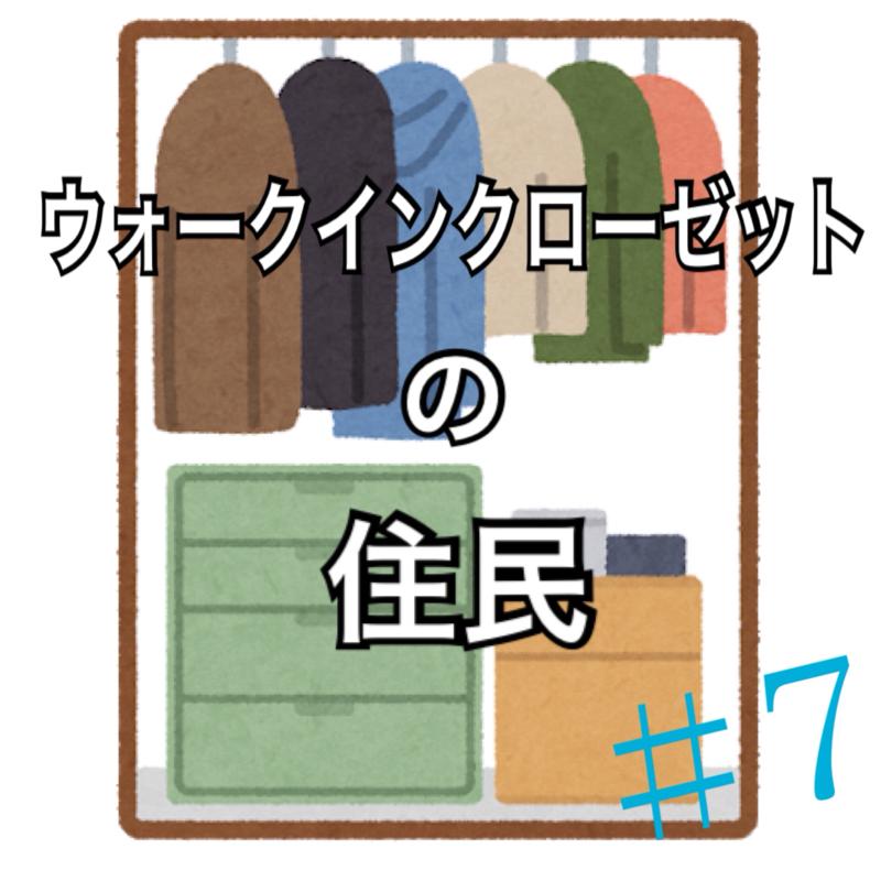 7.就活に向けての悩み(真面目なラジオ)
