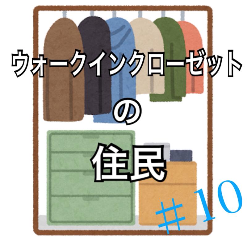 10. 『犬夜叉』1位おめでとう!!②