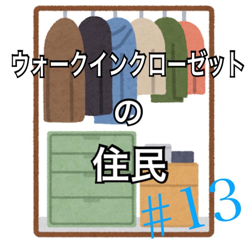13.TOMI流ストレス解消法