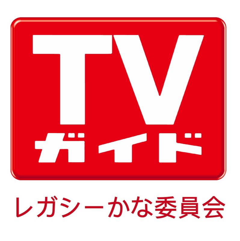 TVガイド レガシーかな委員会