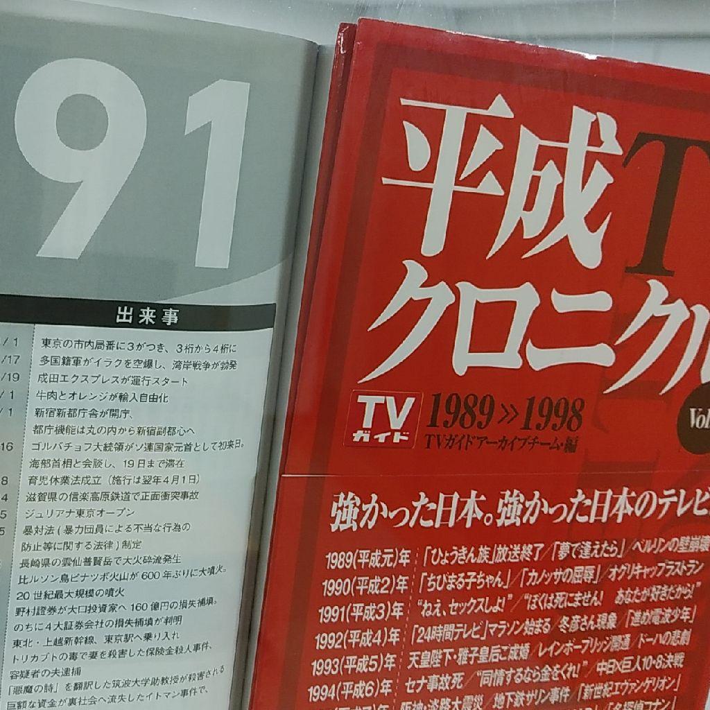 1991年のTVガイド!!