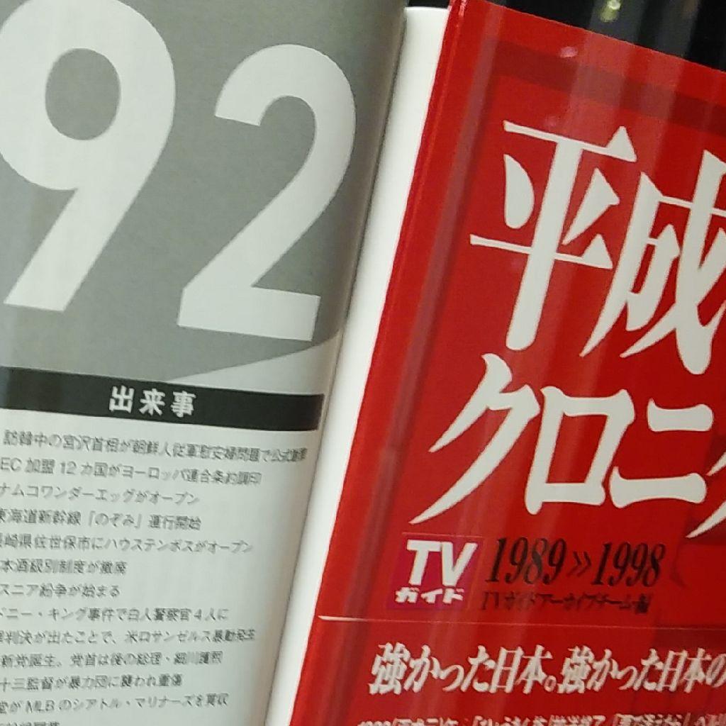 1992年のTVガイド!!!