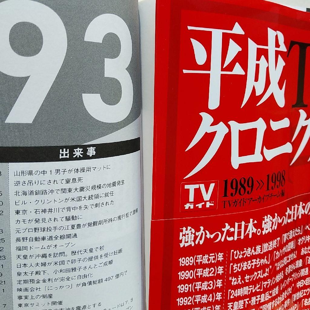 1993年のTVガイド!!!!