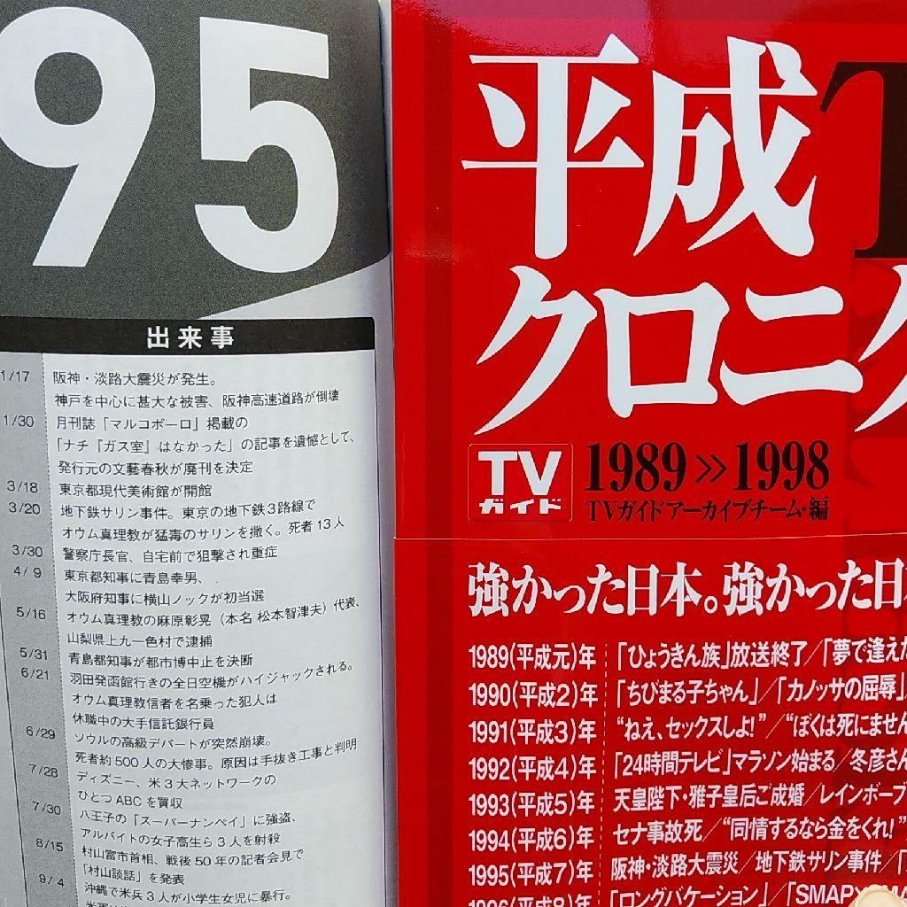 1995年のTVガイドPART1