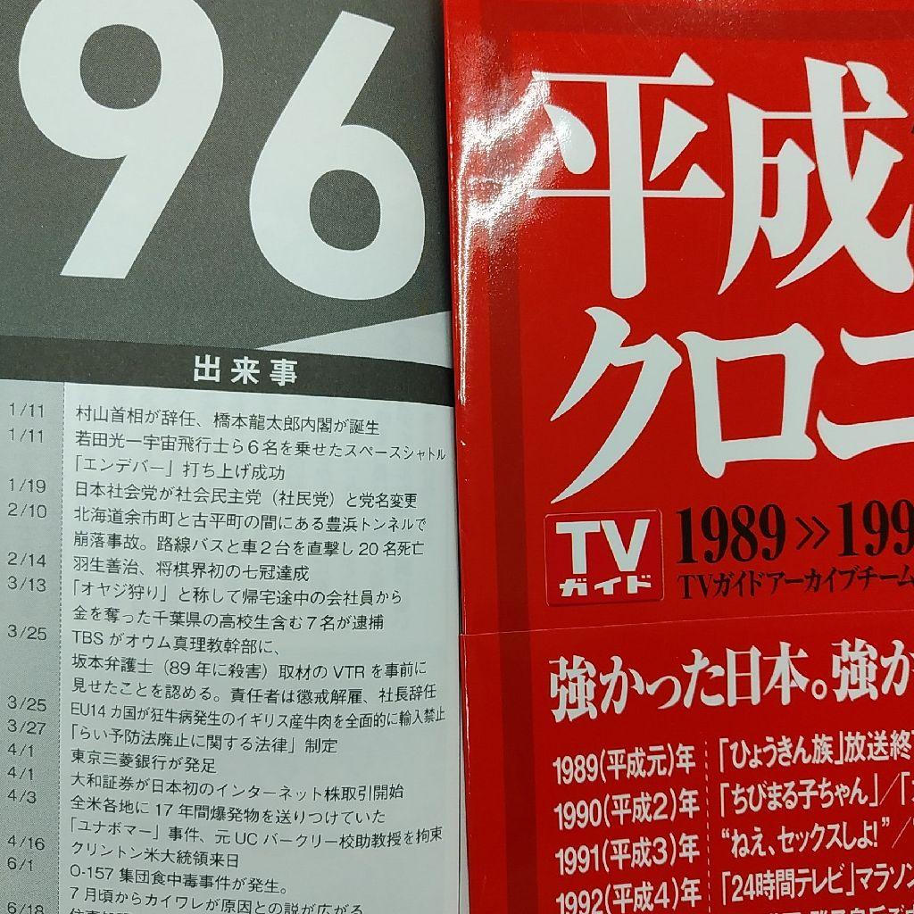1996年のTVガイド!!!!!!!