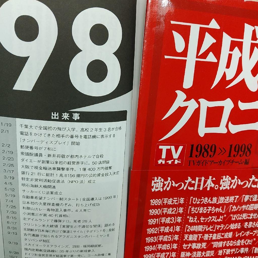 1998年のTVガイド!!!!!!!!!!