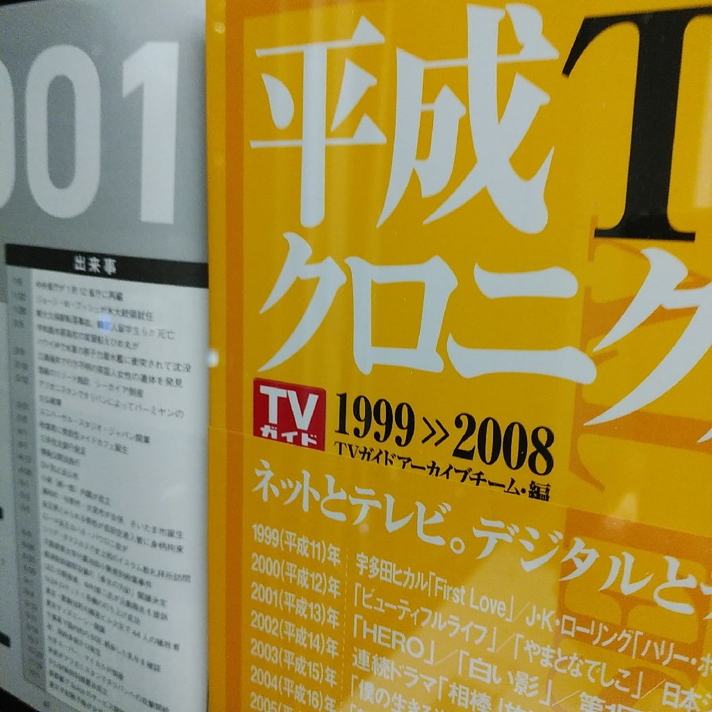 2001年のTVガイド!!!!!!!!!!!!!!!!!!!!!!!!!!!!!!