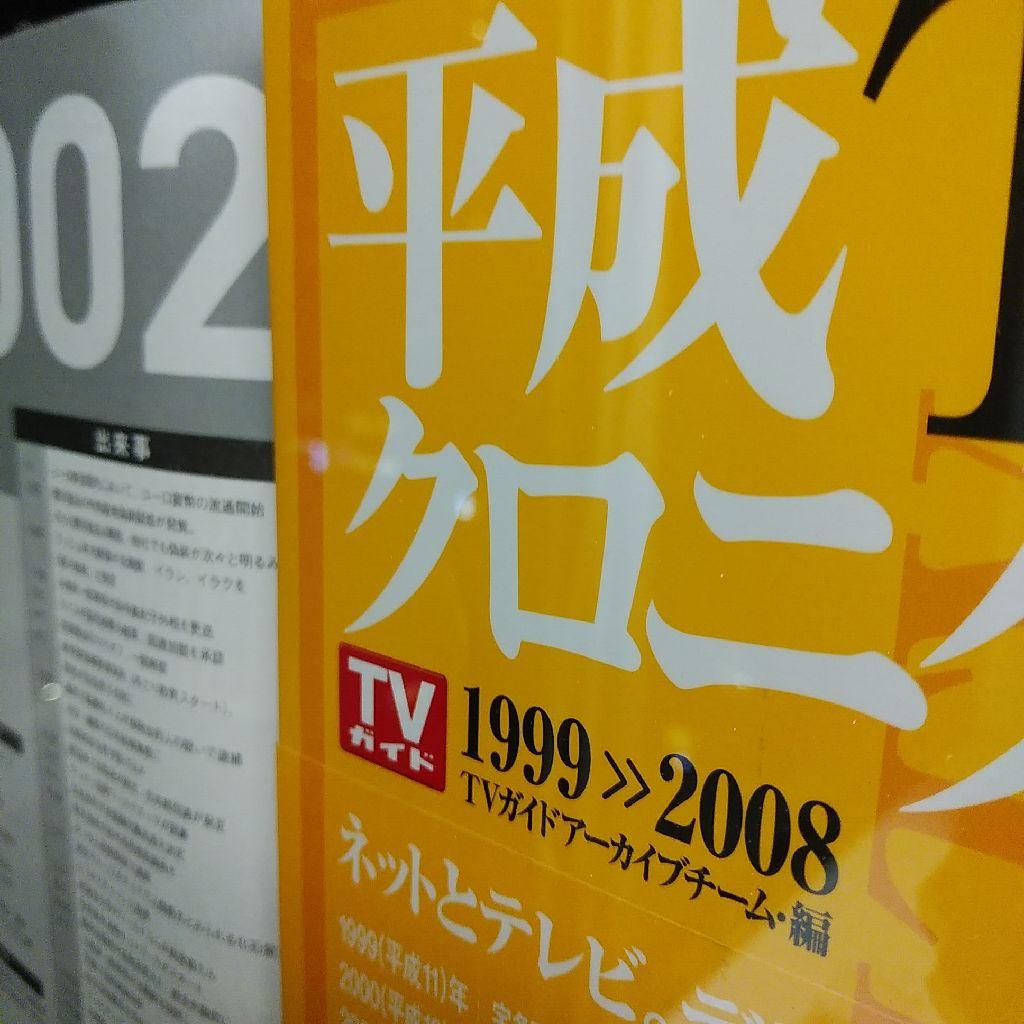 2002年のTVガイド!!!!!!!!!!!!!!!!!!!!!!!!!!!!!!