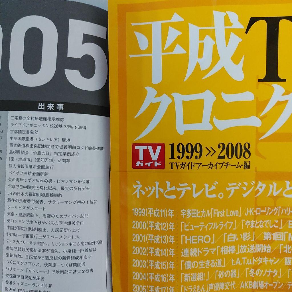 2005年のTVガイド!!!!!!!!!!!!!!!!!!!!!!!!!!!!!!