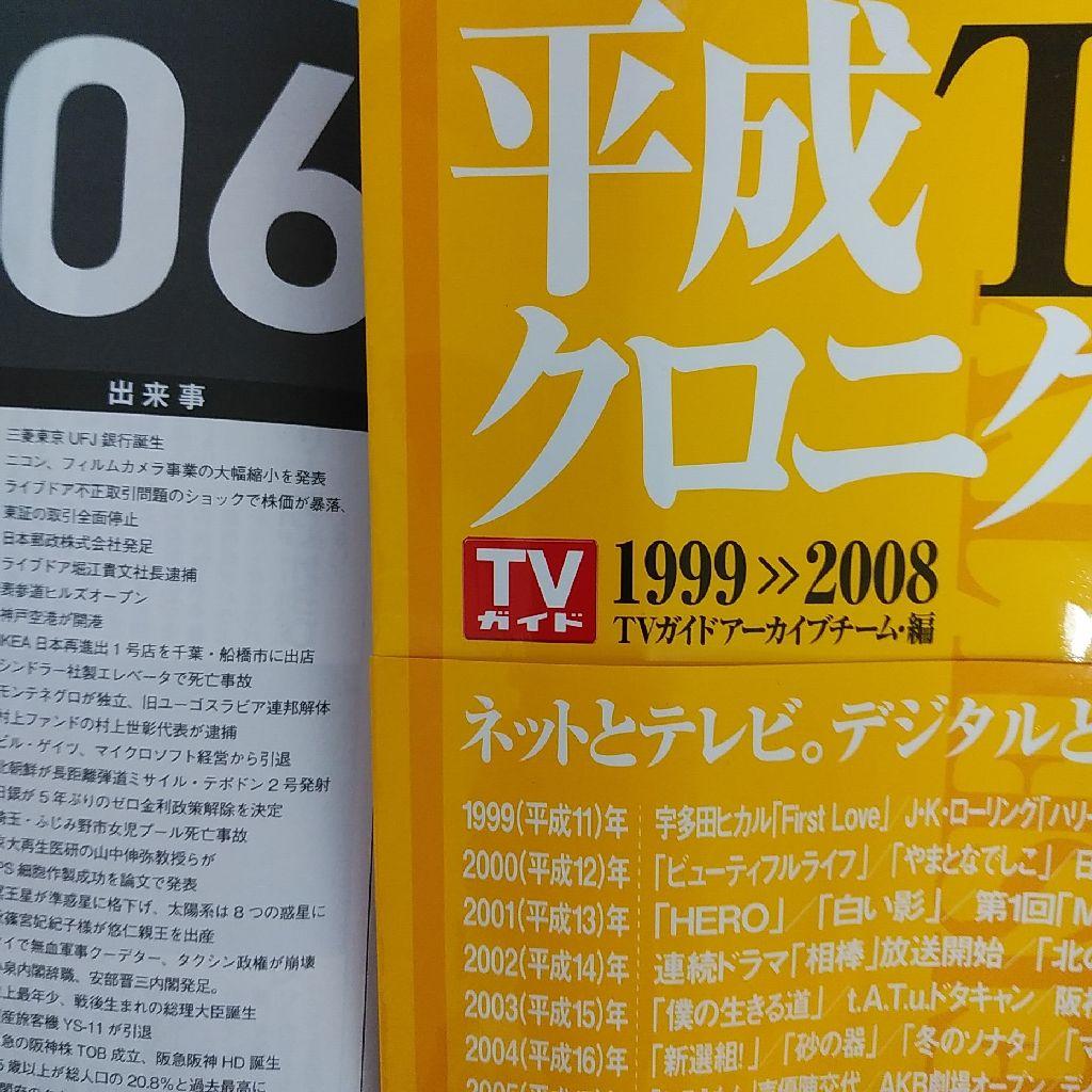 2006年のTVガイド!!!!!!!!!!!!!!!!!!!!