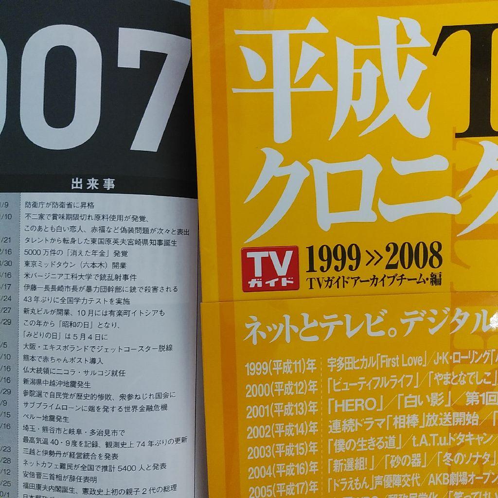 2007年のTVガイド!!!!!!!!!!!!!!!!!!!!!!!!!!!!!!