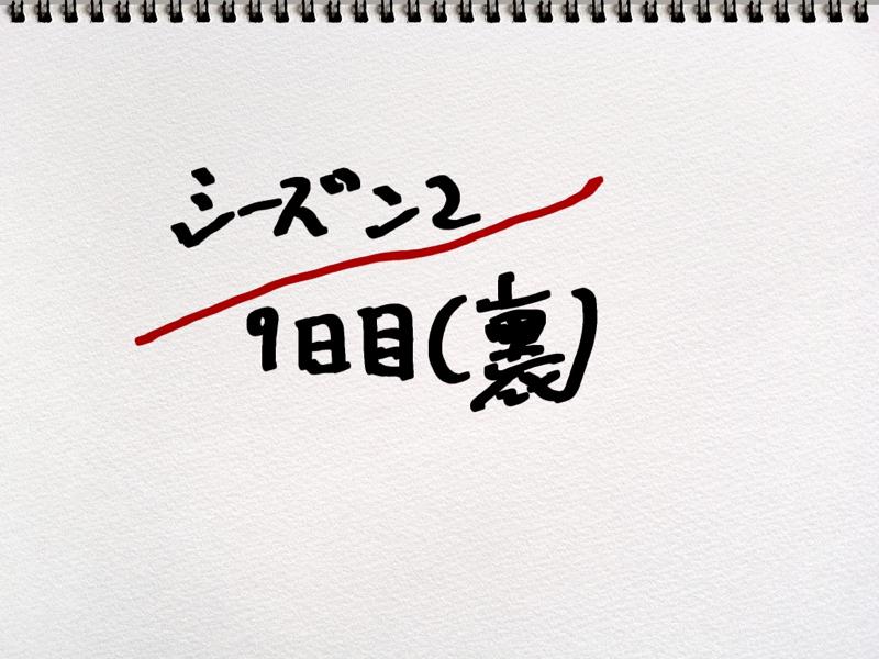 シーズン2/9日目(裏)