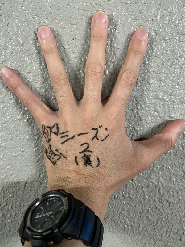 シーズン2/11日目(裏)