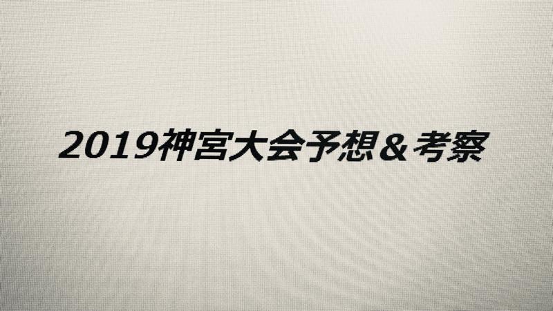 神宮野球大会 明豊 中京大中京 戦略分析