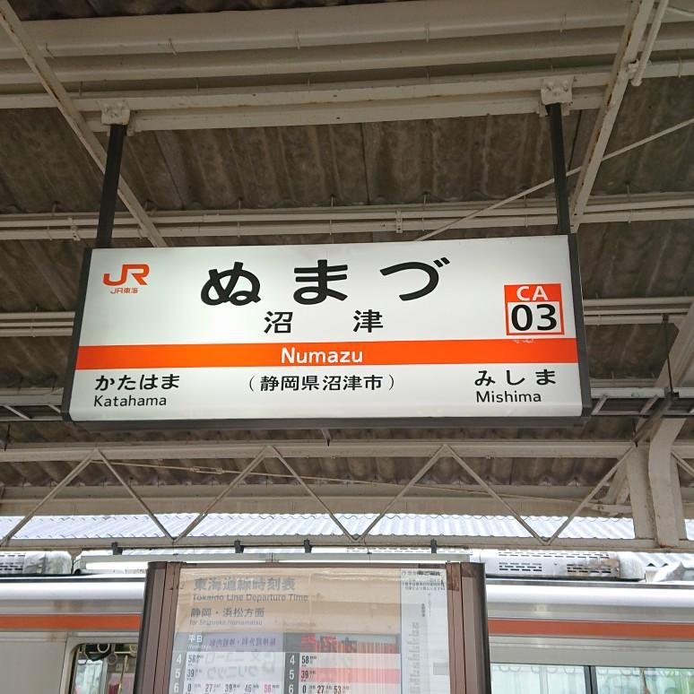東海道自転車やらかしラリー2nd #3 沼津駅にて