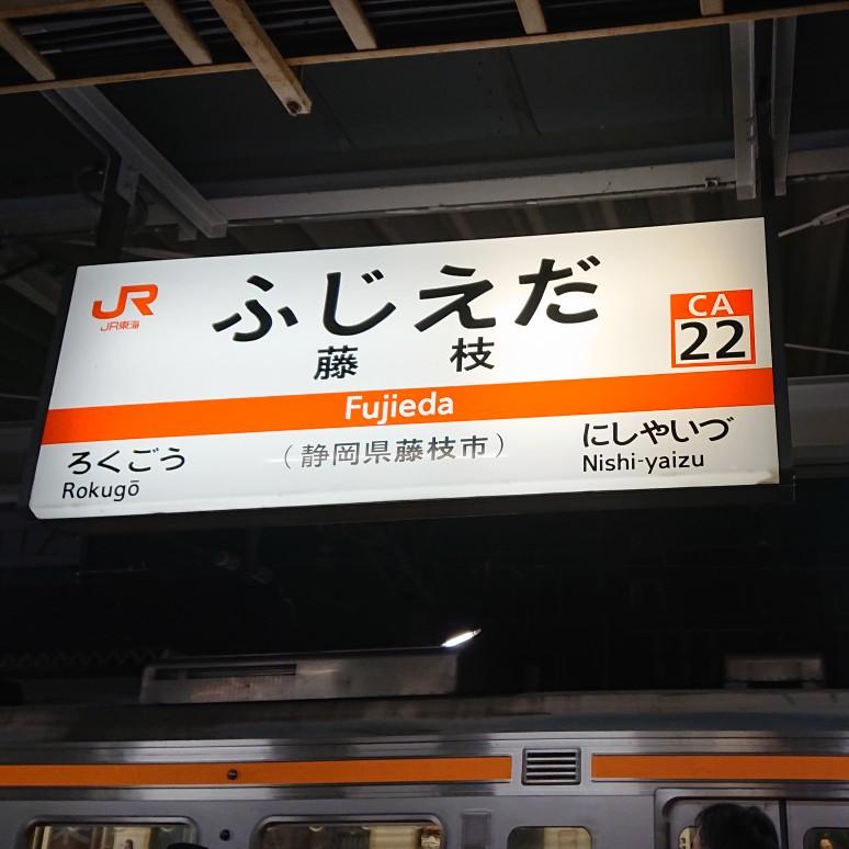 東海道自転車やらかしラリー2nd #4 新年藤枝