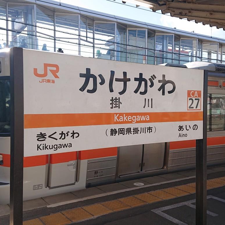 東海道自転車やらかしラリー2nd #5 掛川