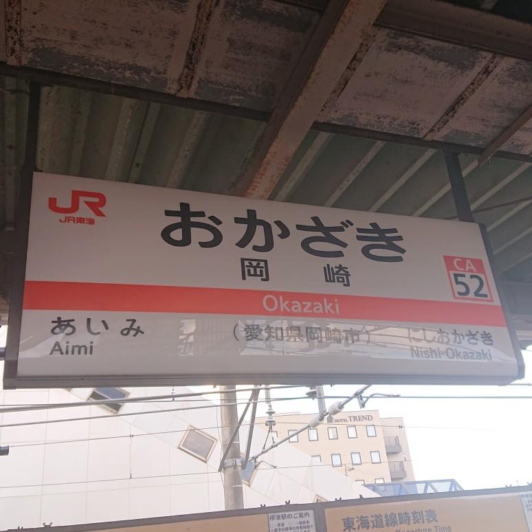 東海道自転車やらかしラリー2nd #6 岡崎