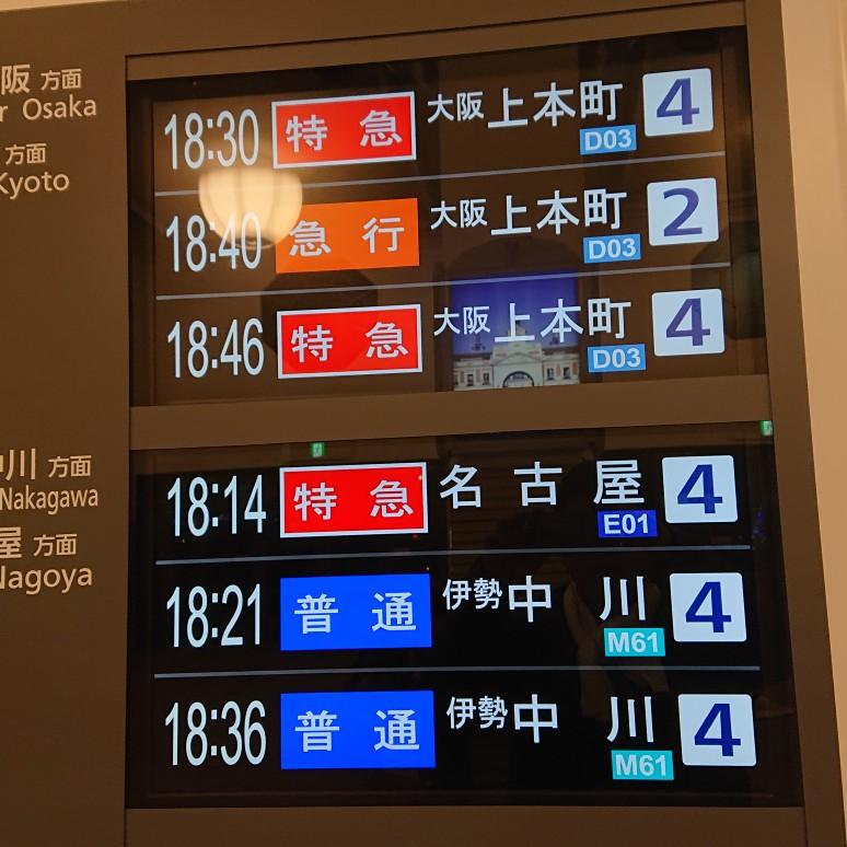 東海道自転車やらかしラリー2nd #7-3 やらかしラリー