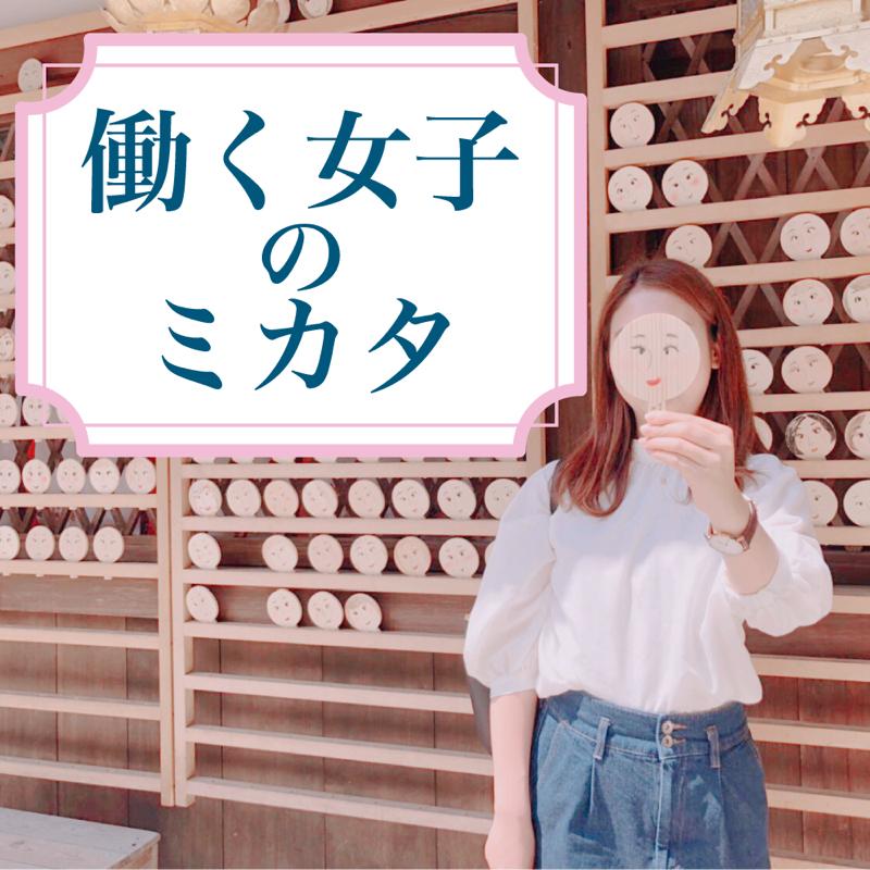 第53回 【恋話】束縛と嫉妬のマイルール🔐