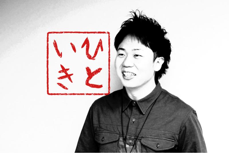 斎藤綾太のひといきラボ
