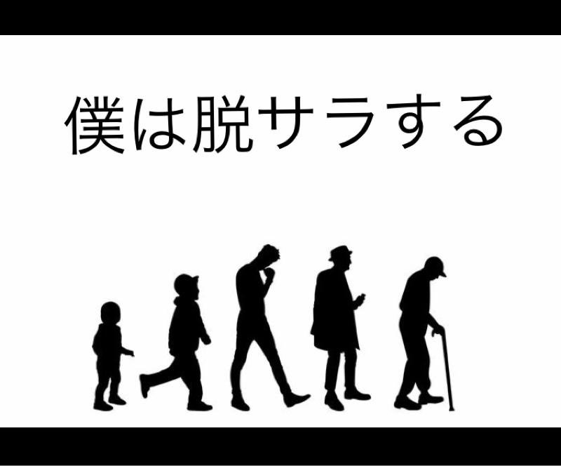 高卒社会人たくみの脱サラch.