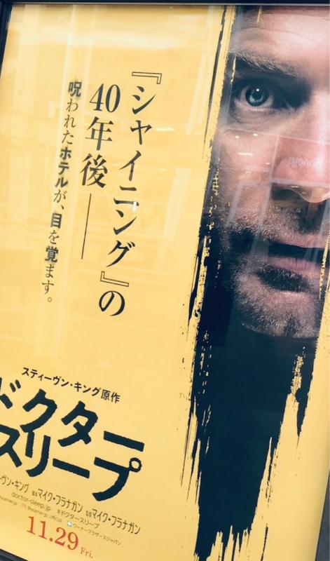 【映画トーク】ドクタースリープ観ました。