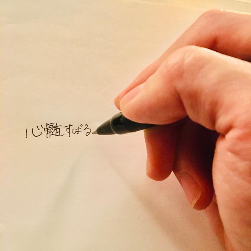 手書きの方が想像性が高まる。流れるように書ける。