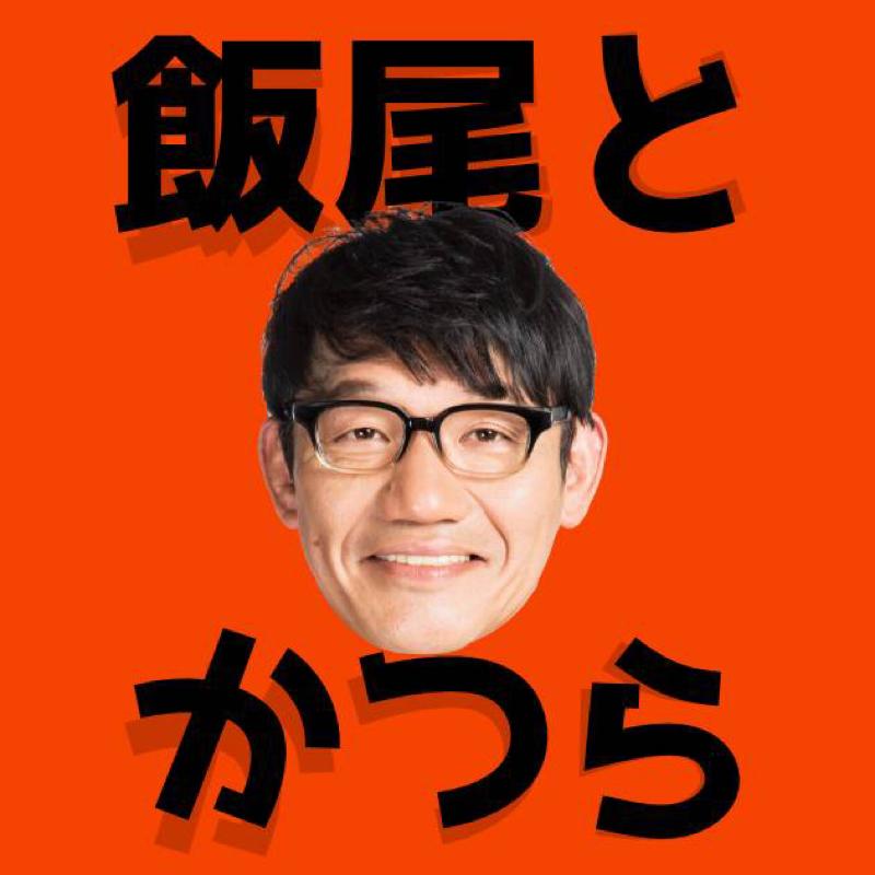 ♯3 【優勝者発表】第1回飯尾杯優勝は…!!