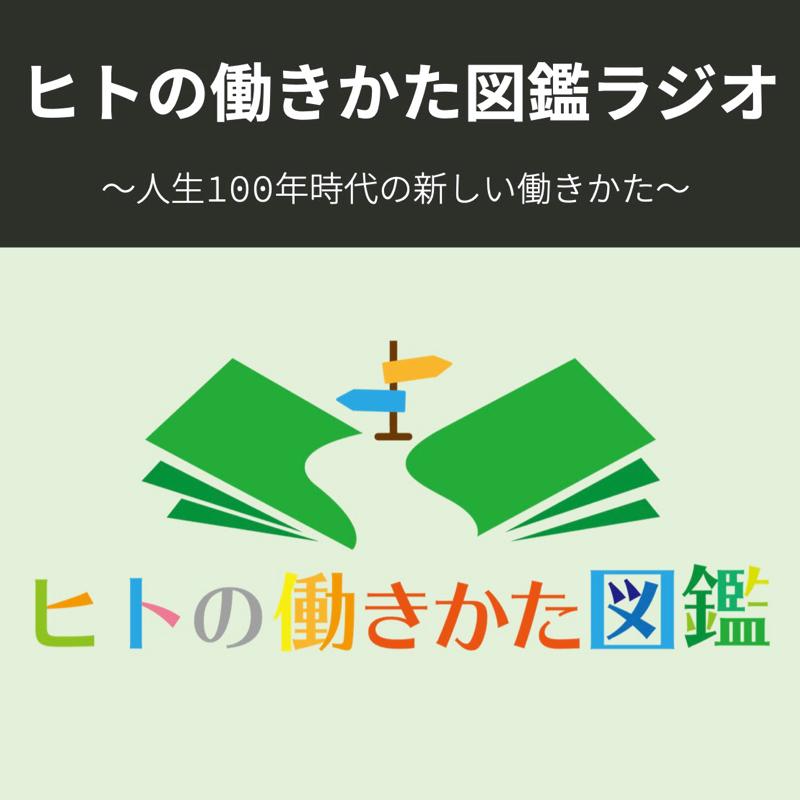 ヒトの働きかた図鑑ラジオ〜人生100年時代の新しい働きかたを考える〜