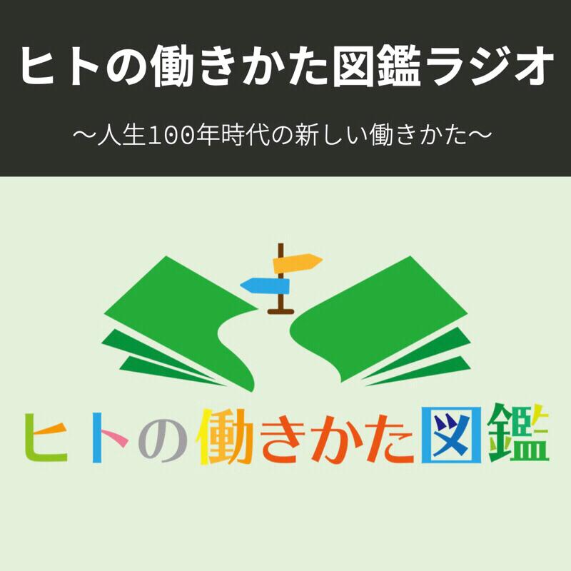 【No.25】里芋はじめさんが福祉の道へ進むキッカケとは? 1/3