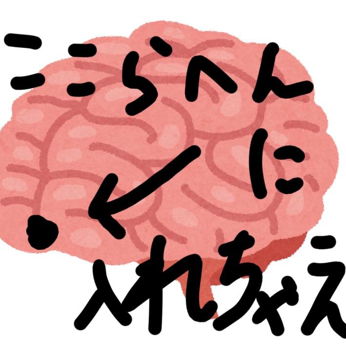 第12回【喜べ】脳みそのオ○ホがあった!【女子歓迎】