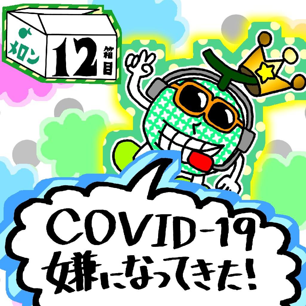 ●12箱目●そろそろCOVID-19(新型コロナウイルス)の諸々嫌になってきた!