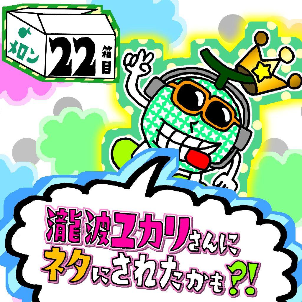 ●22箱目●漫画家・瀧波ユカリさんにRadiotalkでネタにして頂いたかも?!