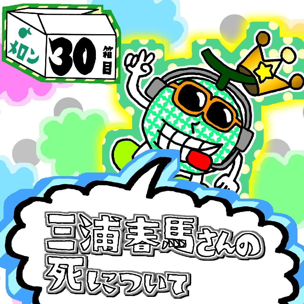 ●30箱目●三浦春馬さんの死について考える色々な事
