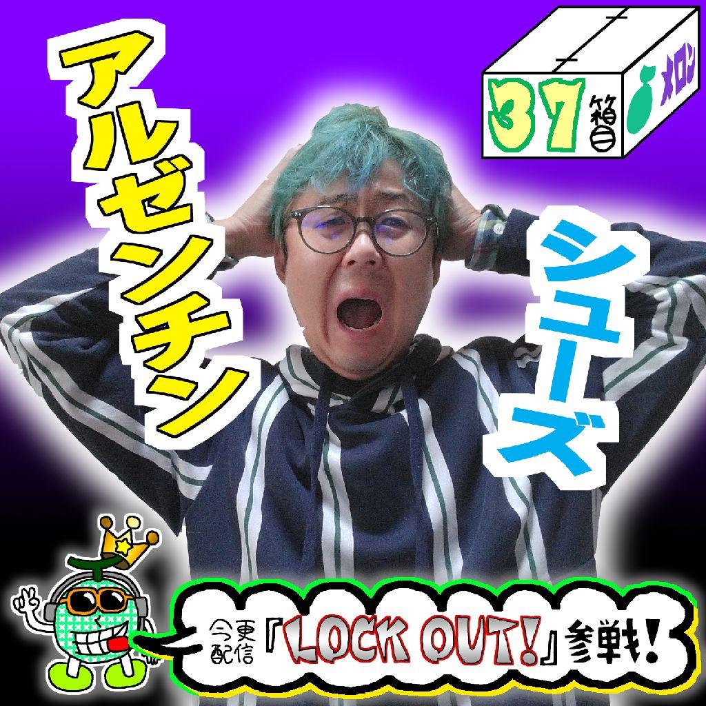 37箱目/【今更配信】ニコ生クイズ番組『LOCK OUT!』に出たら、とんでもない事になった!!
