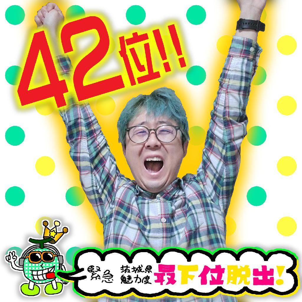 【緊急配信】やればできっぺ!!茨城県都道府県魅力度最下位脱出!!
