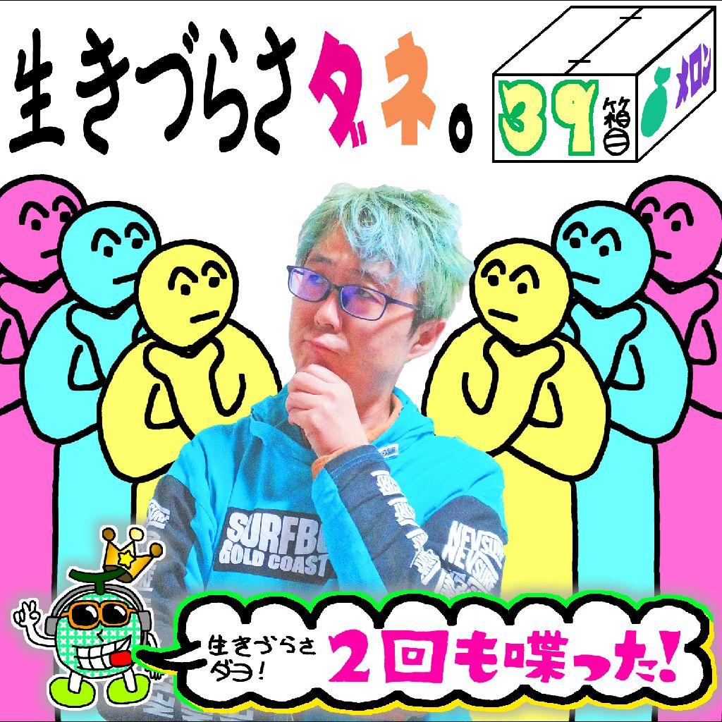 39箱目/生きづらさダヨ全員集合!に2度目の参加、今回は2回も喋った!