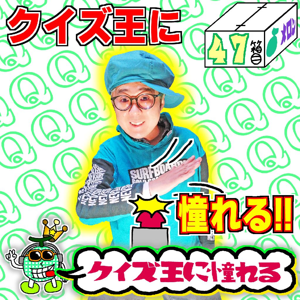 47箱目/伸び代アリアリクイズプレイヤーおーさまメロン、クイズ王に憧れる