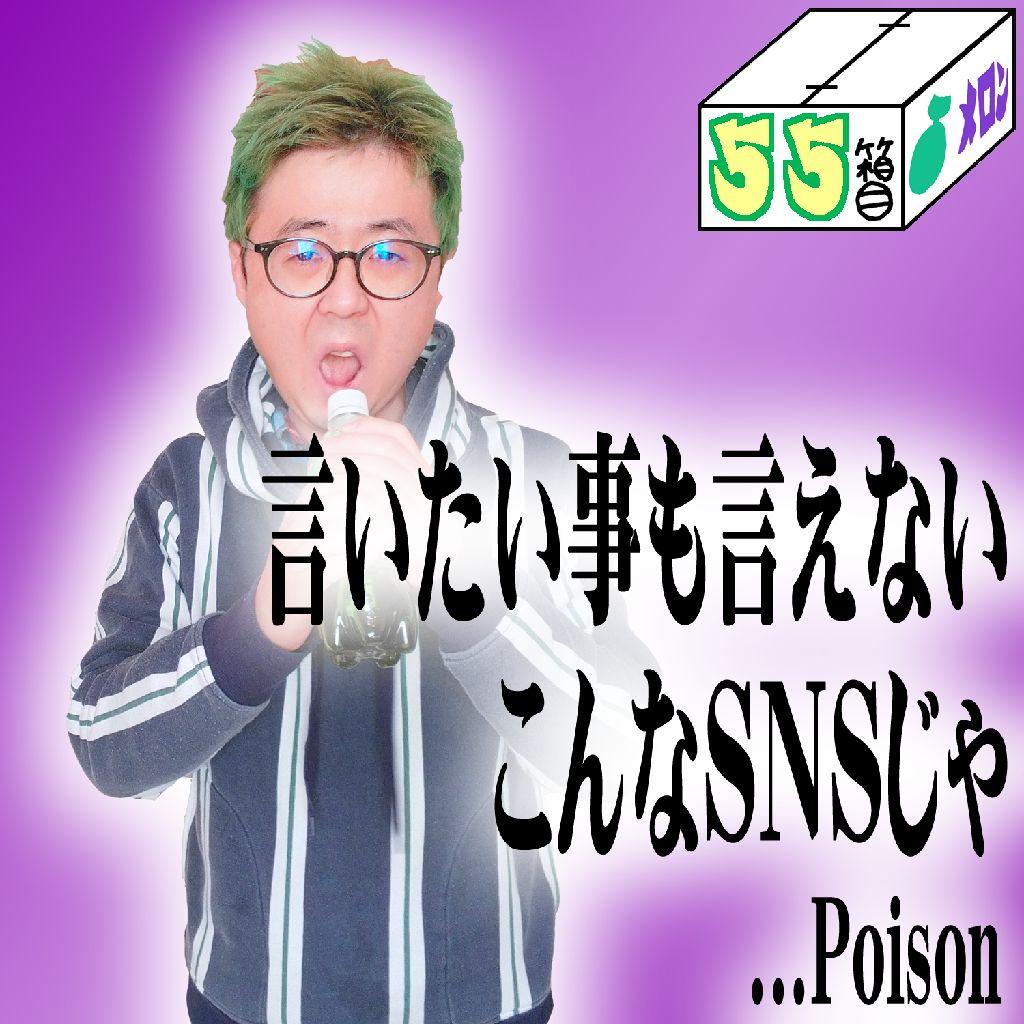 55箱目/言いたい事も言えないこんなSNSじゃ…Poison