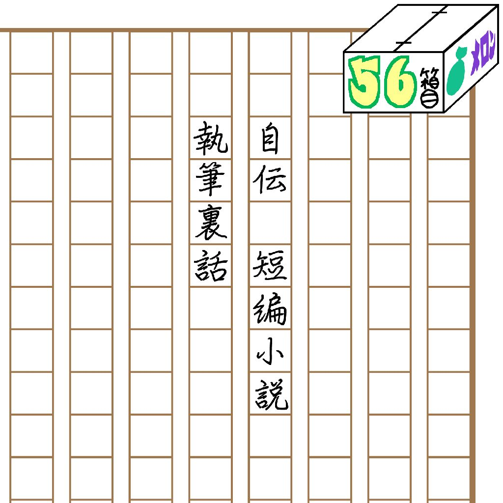56箱目/自伝と短編小説執筆の裏話