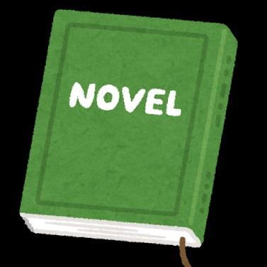 小説の原稿って難しいな