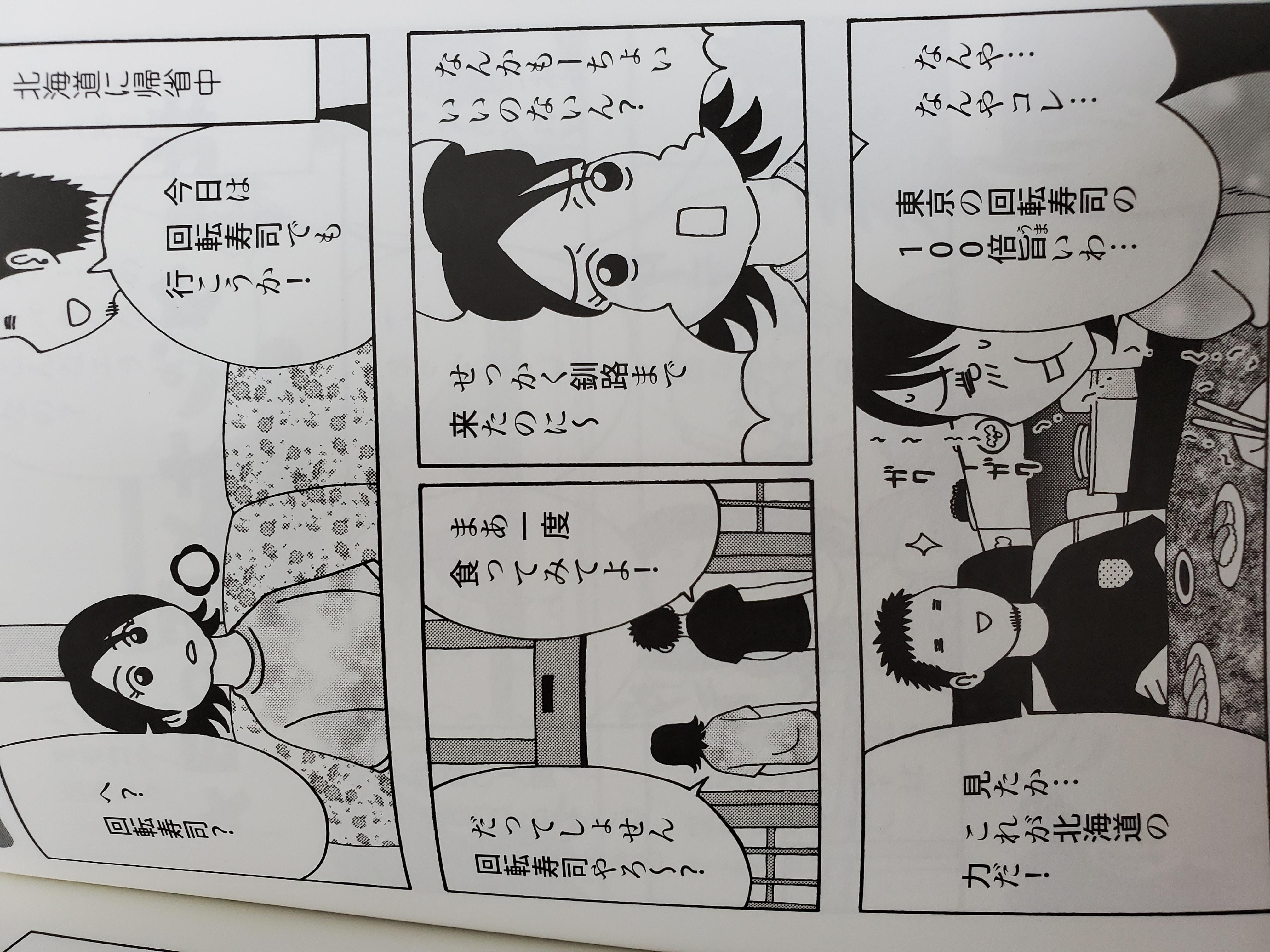 北海道の回転寿司がやたらと旨いって話