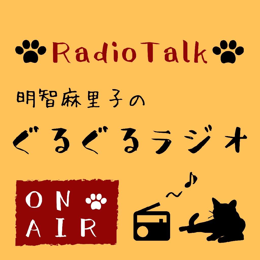 明智麻里子のぐるぐるラジオ