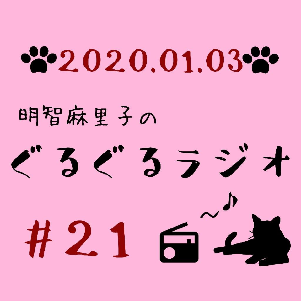 【#21】2020年の目標を語ってみた。