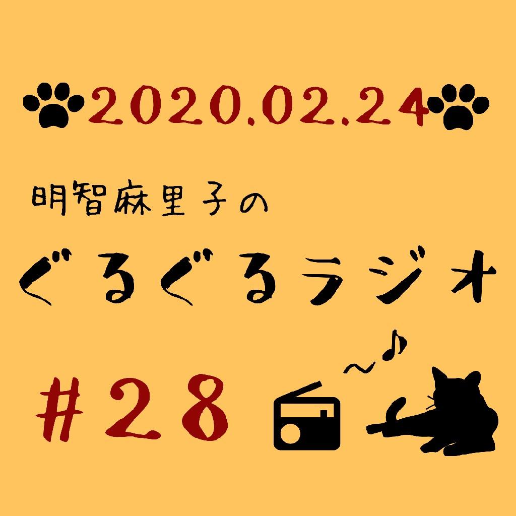 【#28】悪魔は魅力的!?