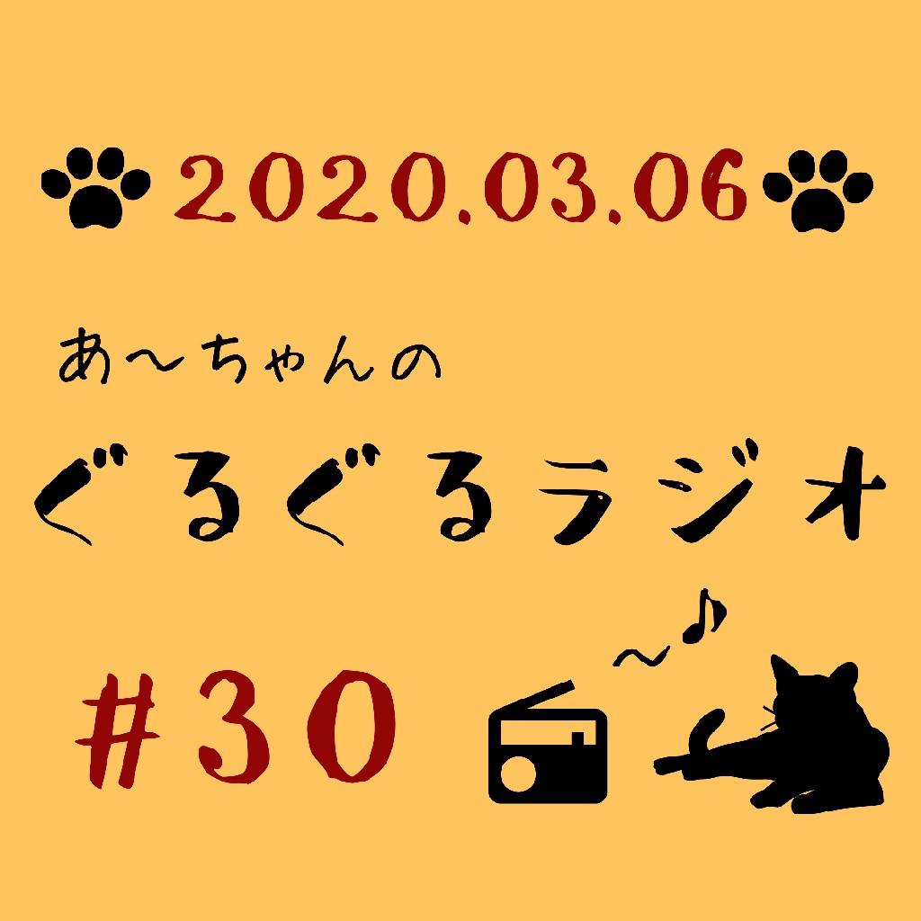 【#30】音楽を聴くとストレス発散!?