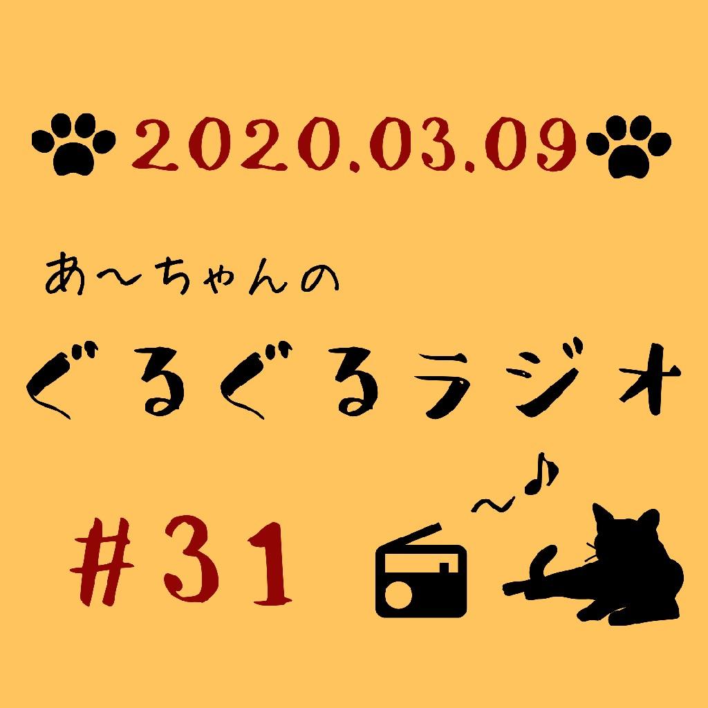 【#31】1/366の幸せに感謝しよう